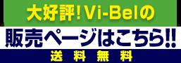 大好評!Vi-Belの販売ページはこちら!! 送料無料