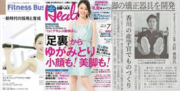 ●RNC「イブニング5時」●日経ヘルス7月号●日本経済新聞●フィットネスビジネス